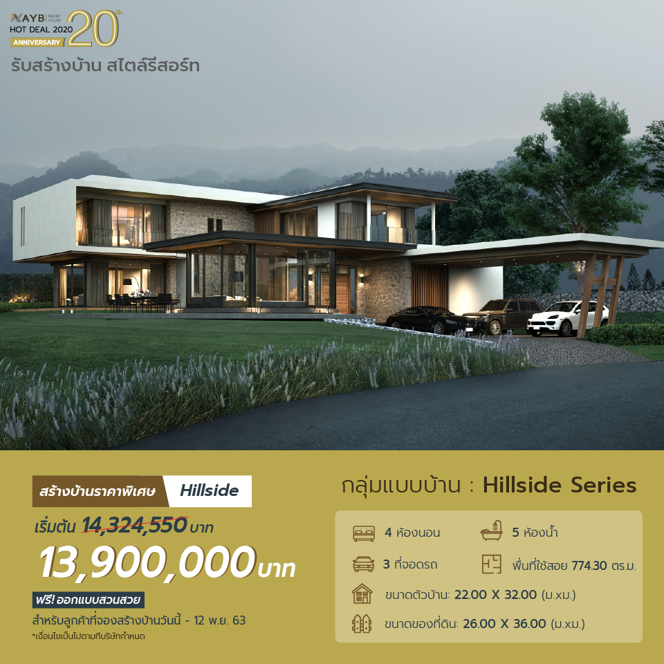 Ads-Hillside-1