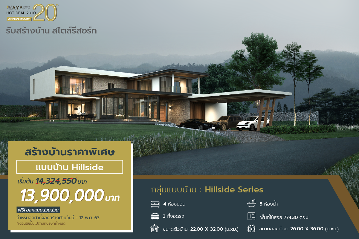 Ads-Hillside-2