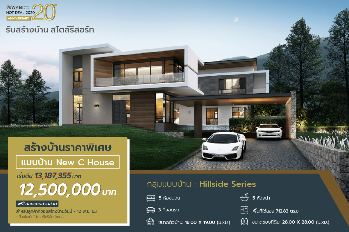 Ads-New C House-2