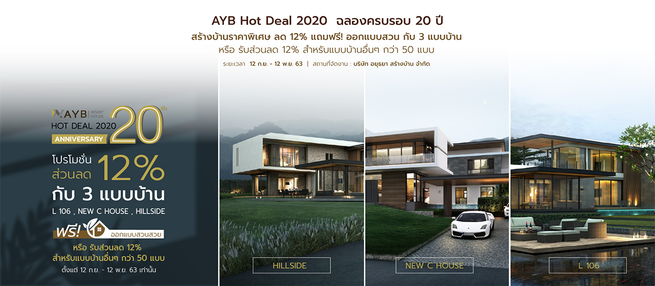 AYB Hot Deal 2020